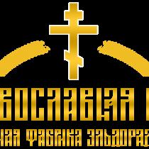 Православная Русь